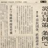 新聞各紙が報道! 命を守る条例請求 茅ヶ崎