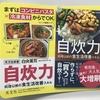 『自炊力』に関しての取材、書評まとめ(2019年6/20更新)