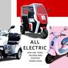 アクセスオンラインショップ 電動ミニカー/トライクバイクの新規購入