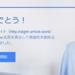 【はてなブログ】Googleアドセンス審査 広告や商品リンクは貼ったままでも合格できる