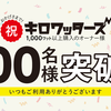 【感謝】キロワッターズ会員様100名突破!