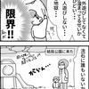 【漫画】雨の日の引きこもり育児
