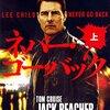 映画『ジャック・リーチャー NEVER GO BACK』感想 トム・クルーズ無双がカッコ良過ぎる!【ネタバレ】