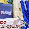 【工具】ポケットホールジョイント ビスを綺麗に斜めに打つ為の治具!Kreg320