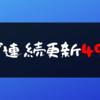 ブログ連続更新49日目