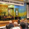 念仏者九条の会全国集会in福岡