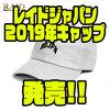 【RAIJAPAN】キャップ2019年モデル「RJ TRUCKER CAP・RJ DAD HAT」発売!