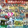 【2月版】新作スマホゲーム2019ランキング  最新アプリ【iPhone/Android】