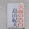 仮面の告白 / 三島由紀夫