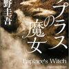東野圭吾 「ラプラスの魔女」