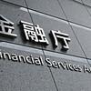 匿名通貨とは?コインチェック社が金融庁に仮想通貨交換業の認可をもらえなかった要因のひとつ?
