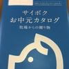 【サイボク】【お中元】【大人気】【豚のテーマパーク】【ミートピア】もう知らない人はいない!埼玉県の特産品!
