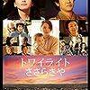 邦画「トワイライト ささらさや」観た。子役 寺田心くんにびっくり。