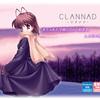 【CLANNAD-クラナド】このアニメ見てない人は人生損してるよ?泣けるアニメ 9話まで見て!