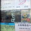 [19/05/19]「我琉そば」(LUXOR 名護店)で「軟骨ソーキそば」(日曜限定25食) 200円 #LocalGuides