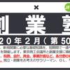 日本政策金融公庫「創業塾」がとても良かったお話2