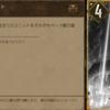 【グウェント】12月のテックカード「ゲラルト:イャーデン」について