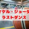 【1ミリもバスケを知らずに見た】マイケル・ジョーダン:ラストダンス【レビュー】