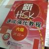 【独り言】HSK6級へ!