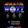 超魔法大陸WOZZ(ウォズ) スーファミ後期の超大作RPG!