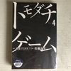 📚20-191トモダチゲーム/4巻★★★