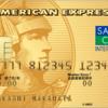 セゾンゴールド・アメリカン・エキスプレス・カードが実質年会費無料でもてる