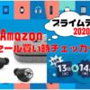 【プライムデー2020】ゼンハイザー MOMENTUM True Wireless|Amazonセール買い時チェッカー