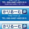 2018/10/12看板ステッカーデザイン(design)3