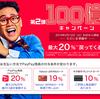 【お得情報】100億円キャンペーン第2弾!!今ならPayPayがお得!