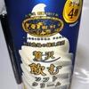 【初飲みドリンク生活 31杯目】ローソンの『町村農場 贅沢 飲むソフトクリーム』