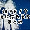 不食の弁護士・秋山著書「不食という生き方」から学ぶ!誰でも不食者(呼吸主義者)になれる方法・空腹に慣れる、プラーナ等まとめ