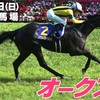 【2018年 優駿牝馬(オークス)】ダービー&オークス5万円勝負!!