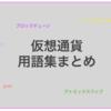 初心者テスト用★仮想通貨用語まとめ★