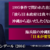 米海兵隊の駐留は「日本政府の要望」、アメリカは移転先を「沖縄とは言っていない」 - ウォルター・モンデール元副大統領の発言をおまとめ