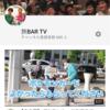 旅BAR TVチャンネル登録600人突破