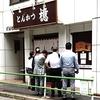 めちゃくちゃウマイ!!浜松町の豚カツ屋「檍(あおき)」で上ロースカツ定食を食べた!