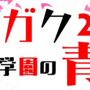 【感想】ナゾガク2015に参加してきました(その3)