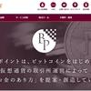 ビットコイン(BitCoin)の送金が無料!MT4も使える仮想通貨取引所BITPOINT!!