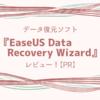 データ復元ソフト『EaseUS Data Recovery Wizard』レビュー!【PR】
