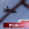 「伊江島飛行場」日本軍が作って米軍が使うという基地の様式