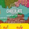 【記事まとめ】阪急バレンタインチョコレート博覧会2019