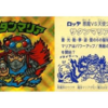 ビックリマンの悪魔VS天使 BM スペシャルセレクション 第1弾 プレミアシールランキング