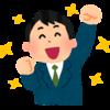 【祝】アクセス1万PV、達成しました。