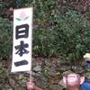 桃太郎神社へ行く