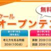 【四谷大塚年長】リトルスクールオープンテスト(12月)の結果