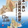 日本一長い国立研究所
