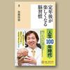#加藤俊徳「定年後が楽しくなる脳習慣」