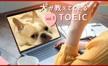 due toを4通りに言い換えられる?「犬が教えてくれるTOEIC」
