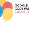 はてなブログでgoogle code prettify を使ってコードを書く方法