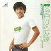 三ツ木清隆「今日から友達」(平凡 HEIBON SONG 1973年10月 NEW HIT NEW STAR 9月の新人)